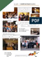 友好会会報2003-08