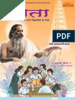 Hindi Bal Geeta Part 2
