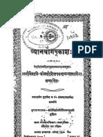 Dhyanyog prakash