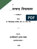 Iishavarachandra Vidyasaagar