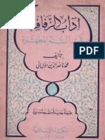 """أداب الزفاف في السنة المطهرة للشيخ ناصر الدين الألباني - Arabic Text - """"The Etiquette Of Marriage and Wedding"""" by Shaikh Muhammad Nasirudeen al-Albaani"""