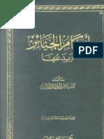 """- أحكام الجنائز وبدعها  الشيخ العلامة الألباني - رحمه الله - """"Akhaam al-Janaiz wa Bida'tiha"""" - The Ruling of The Funeral Prayer & the Innovations Concerning it"""" - by Shaikh Muhammad Nasirudeen al-Albaani-"""