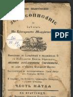 1835_Zemleopisanie