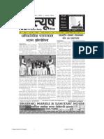 Pratyush Dainik 20 Th Final