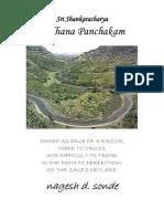 SadhanaPanchakam