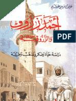 احمد زروق والزروقية - علي فهمي خشيم