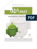Android Very Simple Book