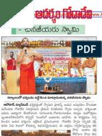 goda Ranganadha kalyanam