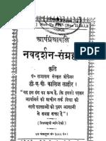 Aaarshgranthawali navdarshan - sangrah
