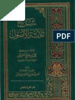 شرح الأصول الثلاثة لفضيلة الشيخ العلامة محمد ابن صالح العثيمين ـ رحمه الله ـ [mp3 ، word ، pdf] - The Explanation of The Three Fundamental Principles by Shaikh Muhammad bin Saleh al-Uthaymeen
