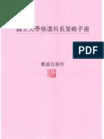 Chang Word 97 2003