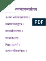 Dattaatreya  Maalaa Mantra Stotram for Health, Wealth, Peace, Protection etc