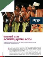 AVanavan Kadamba
