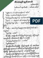 Documents Similar To Myanmar Blue Book Myanmar Love Story