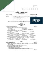 Model Question Papers for All Subjectssamacheerkalvi