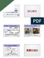 [kenichi Sato/佐藤健一] (2008/11/07)<リハケア合同研究大会>「Wii Fit®を使用して安全で楽しい自主訓練を行うための課題と工夫」