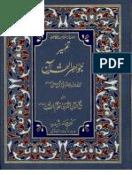Tafseer Jawahir Ul Quran Muqaddimah