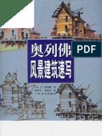 Acuarela China