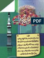 Tareekh Mashaikh -E- Chisht by Shaykh Muhammad Zakariyya Kandhelvi (r.a)