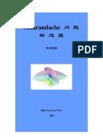 Chinese Math, Vol. 2 (in Chinese language)