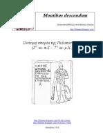 Σύντομη-ιστορία-της-Πελοποννήσου-2ος-αι-π-Χ-–-7ος-αι-μ-Χ