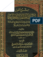شرح اصول أهل السنة والجماعة للإمام اللاكائي