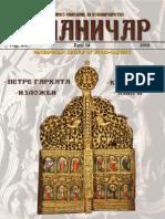 КОПАНИЧАР - (Петре Гарката)