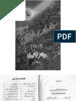 Bulandi Se Pasti Tak Part-2 (Abu Zafar)