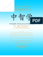 Neutrosophics [in Simplified Chinese Characters], by F.Smarandache, translated by Feng Liu