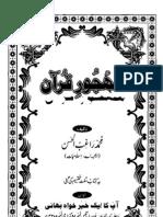 Mahjur e Quran-Muhammad Raghib Hasan
