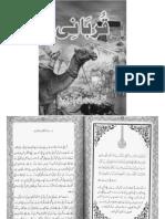 Qurbani - G a Pervez