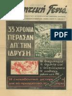 Μαθητική Γενιά - Εφημερίδα της ΠΜΣΠ (Μαθητικής Οργάνωσης της ΟΜΛΕ) - Αριθ. Φύλλου 8 - Φλεβάρης 1976