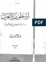 Aristu 'Inda Al-'Arab Badawi
