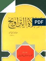 -صلاة التراويح - الشيخ الألبان  - رحمه الله - Taraaweeh Prayer by Shaikh Muhammad Nasirudeen al-Albaani