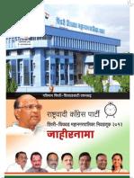 NCP Manifesto PCMC 2012 Election
