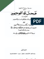 Wahdat ul Wajood by Allama Bahrul Uloom Abdul Ali a
