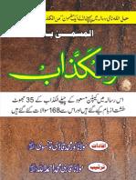 Hu-wal-Kazzab - Writer