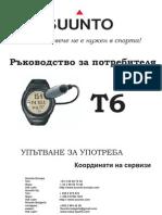 Suunto Training Guidebook in Bulga