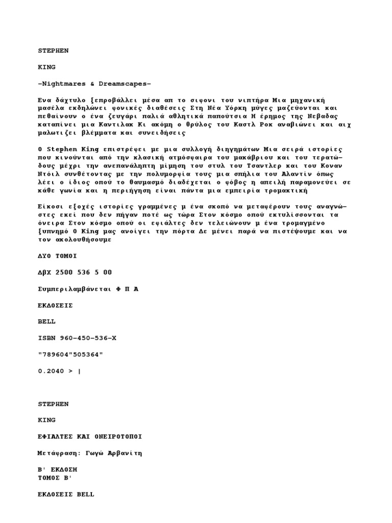 Stephen King- Eφιάλτες Και Ονειροπόλοι 682eb1c441b