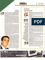 """Eφημερίδα """"ΤΑ ΝΕΑ"""", Παρασκευή 13 Ιανουαρίου 2012"""