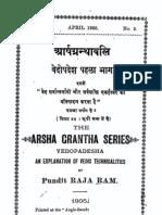 Arshgranthawali Vedopadesh Volume - I