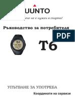 Manual for Suunto T6 in Bulgarian