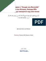 ru_explain_akida_al_wasatiya_Fauzan    شرح العقيدة الواسطية   روسي