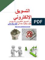 التسويق الالكتروني - التسويق الالكتروني PDF - التسويق الالكتروني عبر الانترنت Marketing