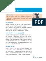 Class6 History Unit01 NCERT TextBook Hindi Edition