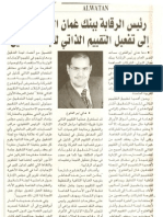 Hany Abou El Fotouh_press Quote_678 (17)