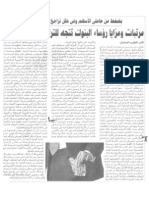 Hany Abou El Fotouh_press Quote_678 (24)