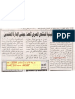 Hany Abou El Fotouh_press Quote_678 (26)