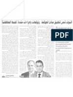 Hany Abou El Fotouh_press Quote_678 (33)