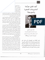 Hany Abou El Fotouh_press Quote_678 (5)
